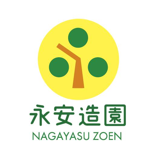 永安造園のロゴ