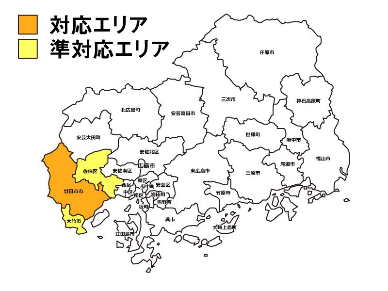 対応エリアの地図>広島県廿日市市全域、準対応エリア大竹市、佐伯区